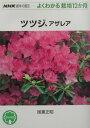 ツツジ、アザレア (NHK趣味の園芸ーよくわかる栽培12か月) [ 国重正昭 ]