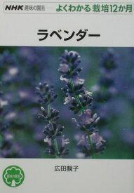 ラベンダー (NHK趣味の園芸ーよくわかる栽培12か月) [ 広田せい子 ]
