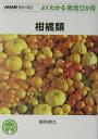 柑橘類 (NHK趣味の園芸ーよくわかる栽培12か月) [ 根角博久 ]