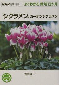 シクラメン、ガーデンシクラメン (NHK趣味の園芸ーよくわかる栽培12か月) [ 吉田健一(園芸) ]