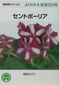 セントポーリア (NHK趣味の園芸ーよくわかる栽培12か月) [ 猪股みどり ]
