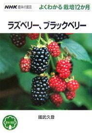 ラズベリー、ブラックベリー (NHK趣味の園芸ーよくわかる栽培12か月) [ 國武久登 ]