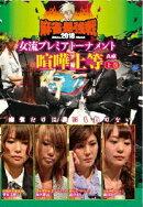 近代麻雀Presents 麻雀最強戦2018 女流プレミアトーナメント 喧嘩上等 上巻
