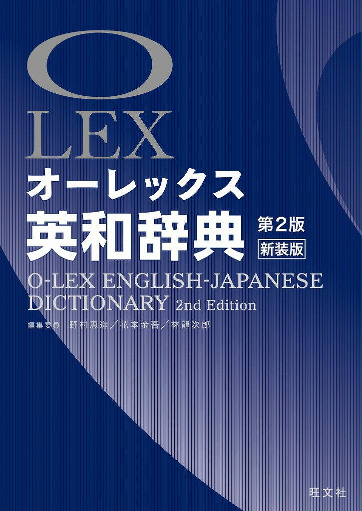 オーレックス英和辞典 第2版新装版 (LEX) [ 野村 恵造 ]