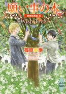 願い事の木〜Wish Tree〜 欧州妖異譚19
