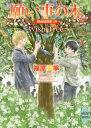 願い事の木〜Wish Tree〜 欧州妖異譚19 (講談社X文庫) [ 篠原 美季 ]