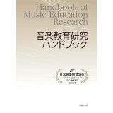 音楽教育研究ハンドブック