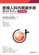 産婦人科内視鏡手術ガイドライン 2019年版