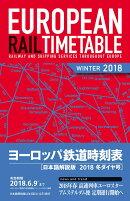ヨーロッパ鉄道時刻表2018年冬ダイヤ号
