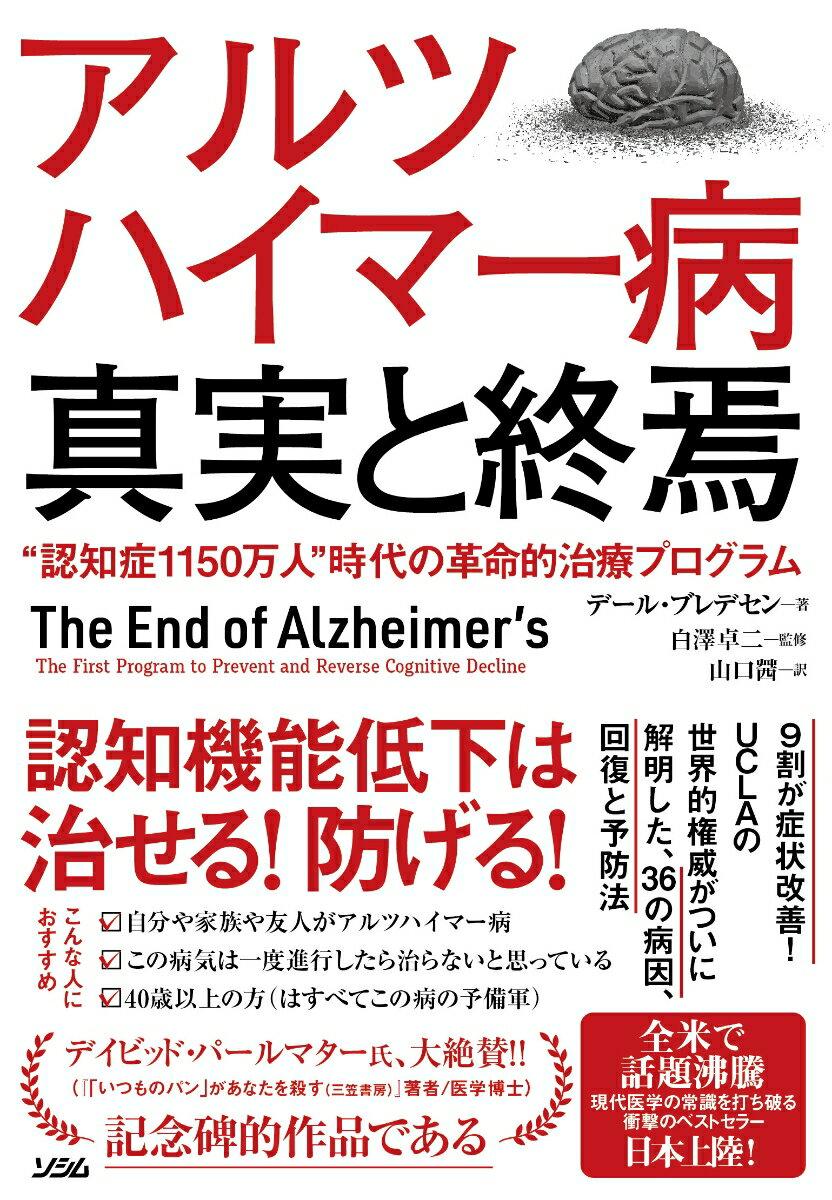 """アルツハイマー病真実と終焉 """"認知症1150万人""""時代の革命的治療プログラム [ デール・ブレデセン ]"""
