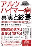 アルツハイマー病真実と終焉