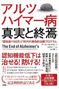 全米で話題のベストセラーが遂に日本上陸! アルツハイマー病真実と終焉
