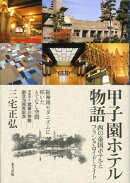 【謝恩価格本】甲子園ホテル物語