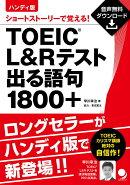 ハンディ版 TOEIC L&Rテスト出る語句1800+
