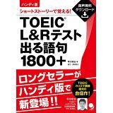 ハンディ版TOEIC L&Rテスト出る語句1800+
