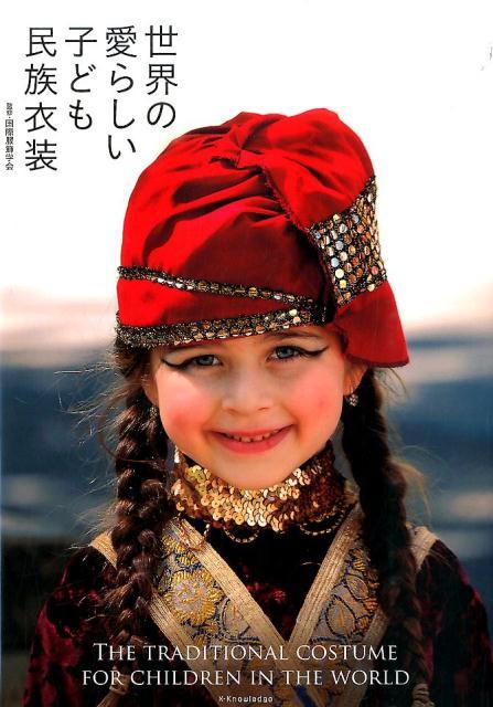 世界の愛らしい子ども民族衣装 [ 国際服飾学会 ]