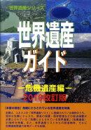 世界遺産ガイド(危機遺産編 2010改訂版)