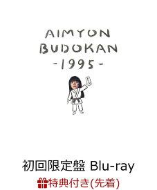 【先着特典】AIMYON BUDOKAN -1995-(初回限定盤)(クリアファイル付き)【Blu-ray】 [ あいみょん ]