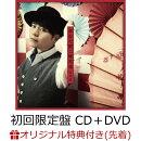 【楽天ブックス限定先着特典】TVアニメ『啄木鳥探偵處』オープニング主題歌「本日モ誠ニ晴天也」 (初回限定盤 CD+D…
