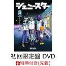 【先着特典】ジェニースター (初回限定盤 CD+DVD)(ジェニースター・オーディオコメンタリーCD)