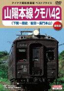 山陽本線クモハ42 下関〜居能 雀田〜長門本山
