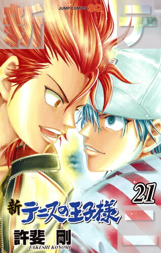 新テニスの王子様 21 (ジャンプコミックス) [ 許斐 剛 ]