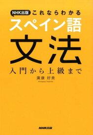 NHK出版これならわかるスペイン語文法 入門から上級まで [ 廣康好美 ]