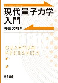 現代量子力学入門 [ 井田 大輔 ]