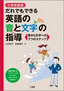 小学校英語 だれでもできる英語の音と文字の指導
