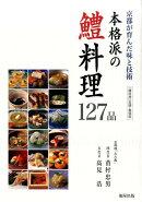 本格派の鱧料理127品