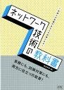 ネットワーク技術の教科書 [ 長谷和幸 ]