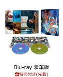 【先着特典】来る Blu-ray 豪華版(オリジナルB5クリアファイル付き)【Blu-ray】