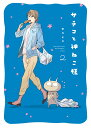 サチコと神ねこ様 2 (フィールコミックス) [ wako ]