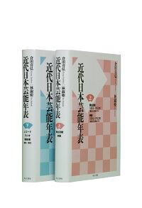 ブックス: 近代日本芸能年表(全2巻セット) - 倉田喜弘 - 9784843341407 : 本