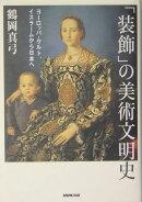 「装飾」の美術文明史