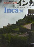 失われた文明インカ