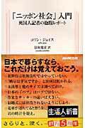 「ニッポン社会」入門
