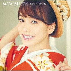 KONOMI SINGLE collection 〜杜このみ シングル集〜