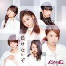 負けないぞ (CD ONLY D ver.)