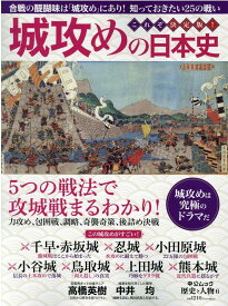 歴史と人物6 城攻めの日本史 攻防と奪還25の死闘 (ムック)