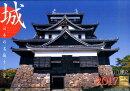 【壁掛】城カレンダー日本の名城十二景(2017)
