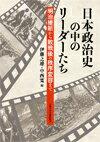 日本政治史の中のリーダーたち