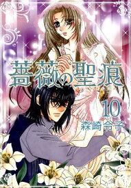 薔薇の聖痕(10) (フェアベルコミックス フレイヤ) [ 森崎令子 ]