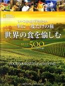 世界の食を愉しむBEST 500コンパクト版