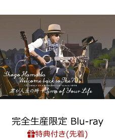 """【先着特典】Welcome back to The 70's """"Journey of a Songwriter"""" since 1975 「君が人生の時〜Time of Your Life」(完全生産限定盤)(ポスター付き)【Blu-ray】 [ 浜田省吾 ]"""