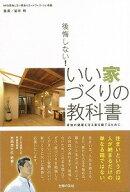 【バーゲン本】後悔しない!いい家づくりの教科書