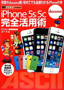 iPhone 5s/5c完全活用術(docomo版)