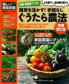 雑草を活かす!手間なしぐうたら農法増補改訂版 有機・無農薬でできる (Gakken mook) [ 西村和雄 ]