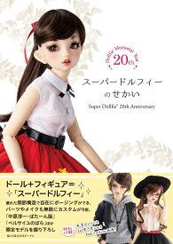 スーパードルフィーのせかい Super Dollfie® 20th Anniversary