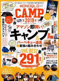 MONOQLO CAMP(2019) アマゾン即買い!キャンプ道具最強の組み合わせ「作ろう、ボクら (晋遊舎ムック)